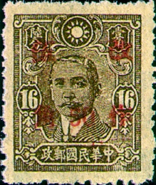 (D39.3)Definitive 039 Dr. Sun Yat-sen Issue of Central Trust Print, Surcharged as 50c(1943)