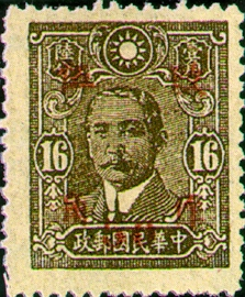 (D39.4)Definitive 039 Dr. Sun Yat-sen Issue of Central Trust Print, Surcharged as 50c(1943)