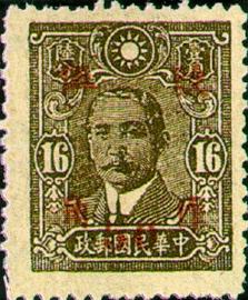 (常39.4)常039國父像中信版「改作5角」郵票