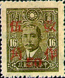 (D39.6)Definitive 039 Dr. Sun Yat-sen Issue of Central Trust Print, Surcharged as 50c(1943)