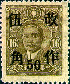 (D39.7)Definitive 039 Dr. Sun Yat-sen Issue of Central Trust Print, Surcharged as 50c(1943)