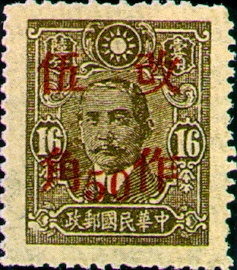 (D39.8)Definitive 039 Dr. Sun Yat-sen Issue of Central Trust Print, Surcharged as 50c(1943)