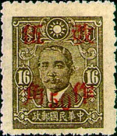 (D39.9)Definitive 039 Dr. Sun Yat-sen Issue of Central Trust Print, Surcharged as 50c(1943)