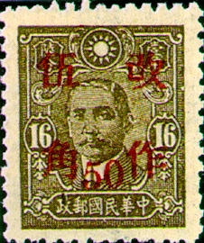 (D39.10)Definitive 039 Dr. Sun Yat-sen Issue of Central Trust Print, Surcharged as 50c(1943)