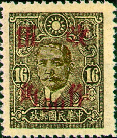 (D39.11)Definitive 039 Dr. Sun Yat-sen Issue of Central Trust Print, Surcharged as 50c(1943)