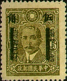 Definitive 040 Dr. Sun Yat-sen Issue, Central Trust Print, Surcharged as 50?with Original Surcharged Wording Deleted by Bar Lines (1943)