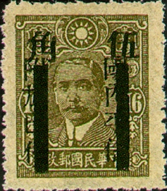 (D40.2)Definitive 040 Dr. Sun Yat-sen Issue, Central Trust Print, Surcharged as 50?with Original Surcharged Wording Deleted by Bar Lines (1943)