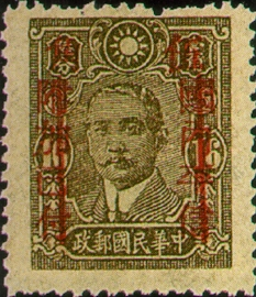 (D40.3)Definitive 040 Dr. Sun Yat-sen Issue, Central Trust Print, Surcharged as 50?with Original Surcharged Wording Deleted by Bar Lines (1943)