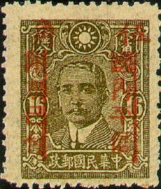 (D40.4)Definitive 040 Dr. Sun Yat-sen Issue, Central Trust Print, Surcharged as 50?with Original Surcharged Wording Deleted by Bar Lines (1943)