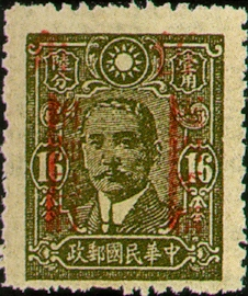 (D40.5)Definitive 040 Dr. Sun Yat-sen Issue, Central Trust Print, Surcharged as 50?with Original Surcharged Wording Deleted by Bar Lines (1943)