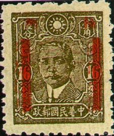(D40.6)Definitive 040 Dr. Sun Yat-sen Issue, Central Trust Print, Surcharged as 50?with Original Surcharged Wording Deleted by Bar Lines (1943)