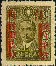 (D40.7)Definitive 040 Dr. Sun Yat-sen Issue, Central Trust Print, Surcharged as 50?with Original Surcharged Wording Deleted by Bar Lines (1943)