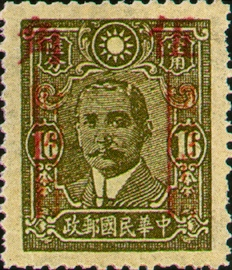 (D40.8)Definitive 040 Dr. Sun Yat-sen Issue, Central Trust Print, Surcharged as 50?with Original Surcharged Wording Deleted by Bar Lines (1943)
