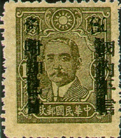 (D40.10)Definitive 040 Dr. Sun Yat-sen Issue, Central Trust Print, Surcharged as 50?with Original Surcharged Wording Deleted by Bar Lines (1943)