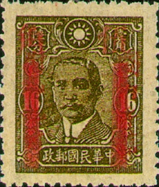 (D40.11)Definitive 040 Dr. Sun Yat-sen Issue, Central Trust Print, Surcharged as 50?with Original Surcharged Wording Deleted by Bar Lines (1943)
