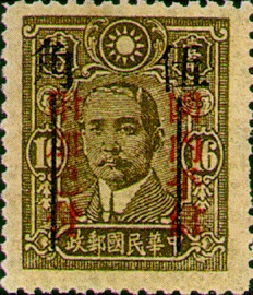 (D40.12)Definitive 040 Dr. Sun Yat-sen Issue, Central Trust Print, Surcharged as 50?with Original Surcharged Wording Deleted by Bar Lines (1943)