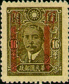 (D40.13)Definitive 040 Dr. Sun Yat-sen Issue, Central Trust Print, Surcharged as 50?with Original Surcharged Wording Deleted by Bar Lines (1943)