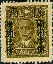 (常40.14)常040國父像中信版劃線「5角」郵票