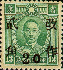Definitive 041 Dr. Sun Yat-sen and Martyrs Issues Surcharged as 20?(1943)