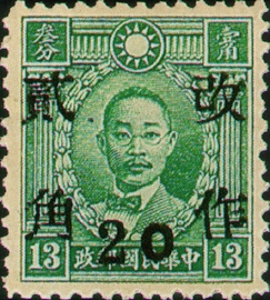 (D41.2)Definitive 041 Dr. Sun Yat-sen and Martyrs Issues Surcharged as 20?(1943)