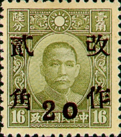 (D41.3)Definitive 041 Dr. Sun Yat-sen and Martyrs Issues Surcharged as 20?(1943)