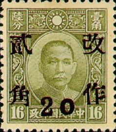 (常41.3)常041國父像先烈像「改作2角」郵票