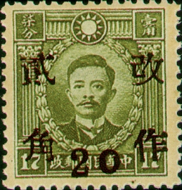 (D41.4)Definitive 041 Dr. Sun Yat-sen and Martyrs Issues Surcharged as 20?(1943)