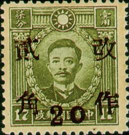 (常41.4)常041國父像先烈像「改作2角」郵票