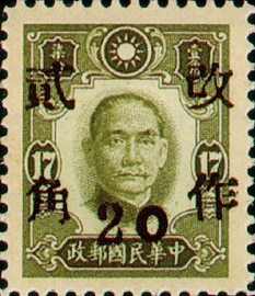 (D41.5)Definitive 041 Dr. Sun Yat-sen and Martyrs Issues Surcharged as 20?(1943)