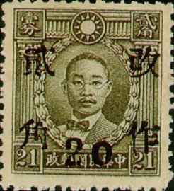 (D41.6)Definitive 041 Dr. Sun Yat-sen and Martyrs Issues Surcharged as 20?(1943)