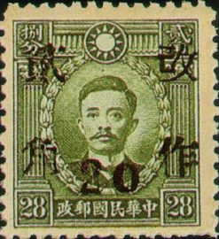 (D41.7)Definitive 041 Dr. Sun Yat-sen and Martyrs Issues Surcharged as 20?(1943)