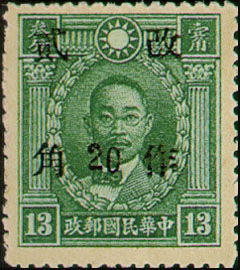 (D41.8)Definitive 041 Dr. Sun Yat-sen and Martyrs Issues Surcharged as 20?(1943)