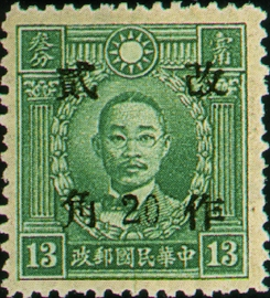 (D41.9)Definitive 041 Dr. Sun Yat-sen and Martyrs Issues Surcharged as 20?(1943)