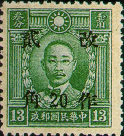 (D41.10)Definitive 041 Dr. Sun Yat-sen and Martyrs Issues Surcharged as 20?(1943)