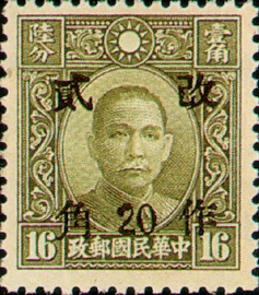 (D41.11)Definitive 041 Dr. Sun Yat-sen and Martyrs Issues Surcharged as 20?(1943)