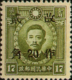 (D41.12)Definitive 041 Dr. Sun Yat-sen and Martyrs Issues Surcharged as 20?(1943)