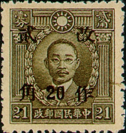 (D41.13)Definitive 041 Dr. Sun Yat-sen and Martyrs Issues Surcharged as 20?(1943)