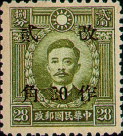 (D41.14)Definitive 041 Dr. Sun Yat-sen and Martyrs Issues Surcharged as 20?(1943)