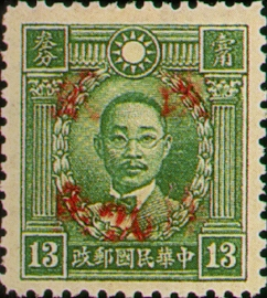 (D41.15)Definitive 041 Dr. Sun Yat-sen and Martyrs Issues Surcharged as 20?(1943)