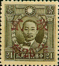 (D41.16)Definitive 041 Dr. Sun Yat-sen and Martyrs Issues Surcharged as 20?(1943)