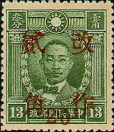 (D41.18)Definitive 041 Dr. Sun Yat-sen and Martyrs Issues Surcharged as 20?(1943)