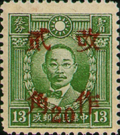 (D41.19)Definitive 041 Dr. Sun Yat-sen and Martyrs Issues Surcharged as 20?(1943)