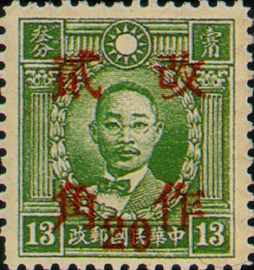 (D41.20)Definitive 041 Dr. Sun Yat-sen and Martyrs Issues Surcharged as 20?(1943)