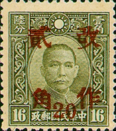 (D41.21)Definitive 041 Dr. Sun Yat-sen and Martyrs Issues Surcharged as 20?(1943)