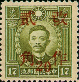 (D41.22)Definitive 041 Dr. Sun Yat-sen and Martyrs Issues Surcharged as 20?(1943)