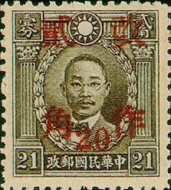 (D41.23)Definitive 041 Dr. Sun Yat-sen and Martyrs Issues Surcharged as 20?(1943)