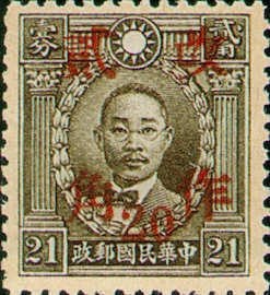 (D41.24)Definitive 041 Dr. Sun Yat-sen and Martyrs Issues Surcharged as 20?(1943)