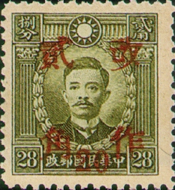 (D41.25)Definitive 041 Dr. Sun Yat-sen and Martyrs Issues Surcharged as 20?(1943)
