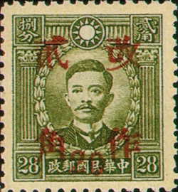 (D41.26)Definitive 041 Dr. Sun Yat-sen and Martyrs Issues Surcharged as 20?(1943)
