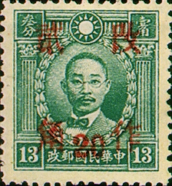 (D41.27)Definitive 041 Dr. Sun Yat-sen and Martyrs Issues Surcharged as 20?(1943)